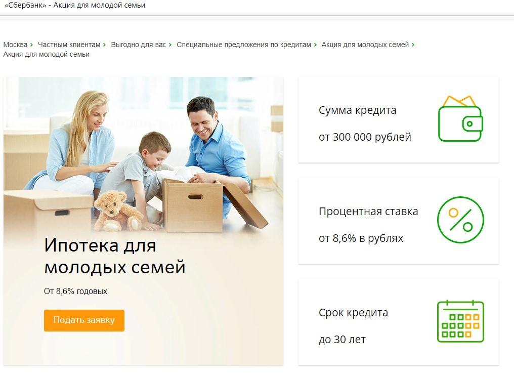 Ипотечная программа «Ипотека для молодых семей»
