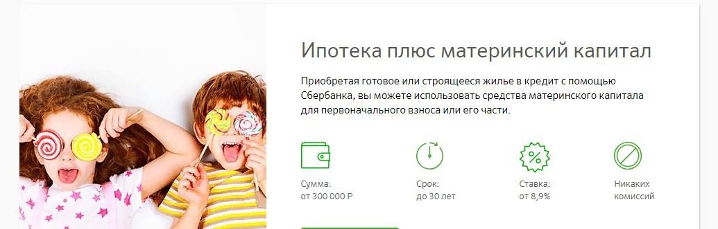 Ипотечная программа «Ипотека плюс материнский капитал»