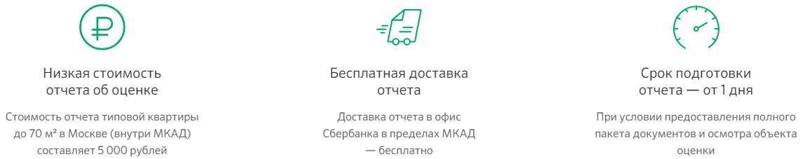ООО «Центр недвижимости от Сбербанка»