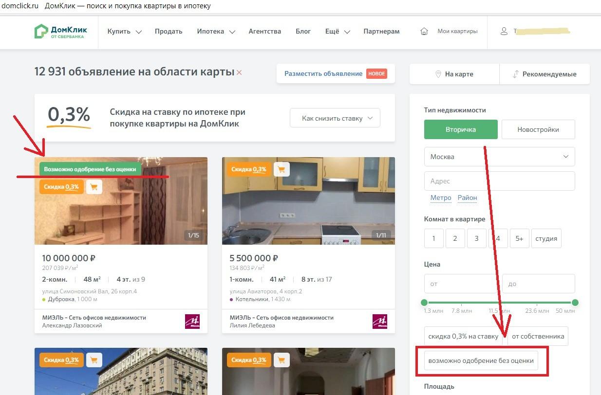 Опция подбора квартиры в ипотеку без проведения оценки в ДомКлик