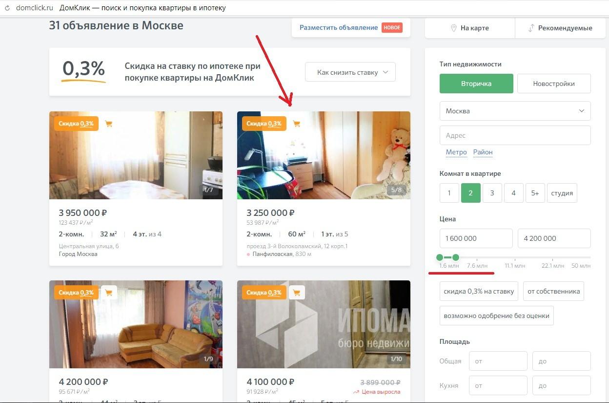Покупка квартиры в ипотеку в ДомКлике