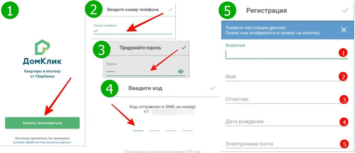 Регистрация (или авторизация) в приложении