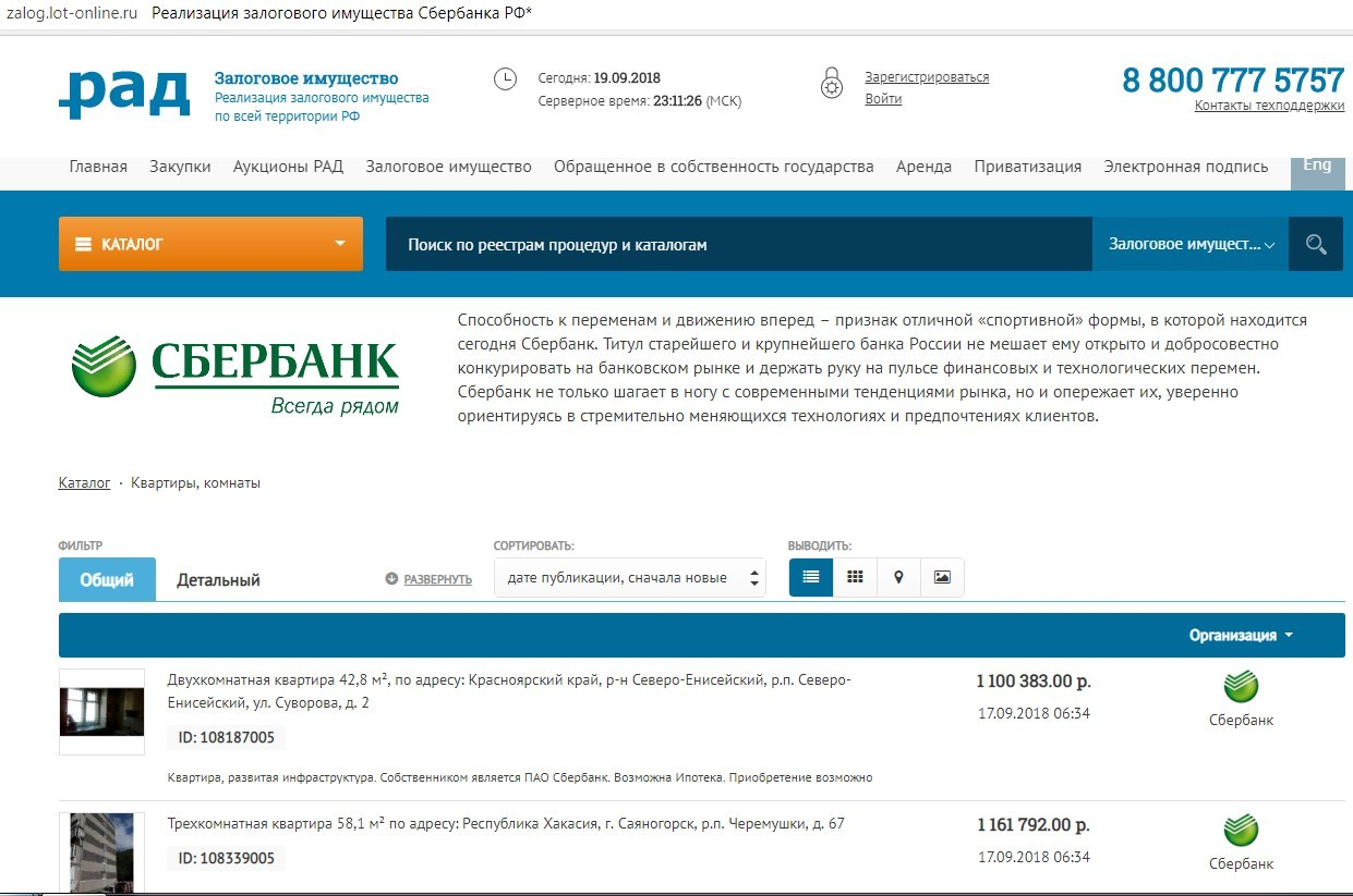 Сайт «Залоговое имущество»