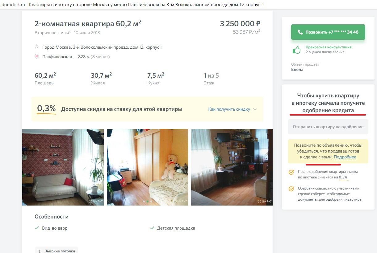 Условия покупки квартиры в ипотеку в ДомКлике