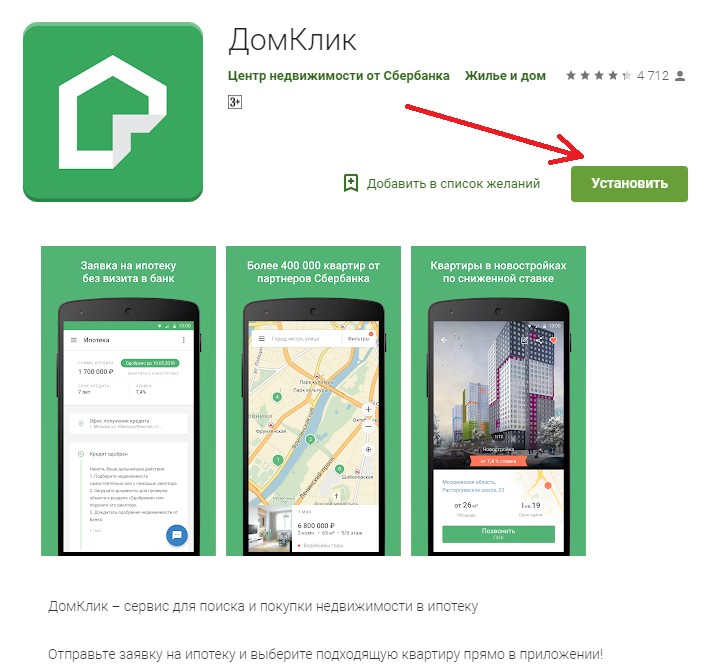 Вход в личный кабинет в ДомКлик через мобильное приложение