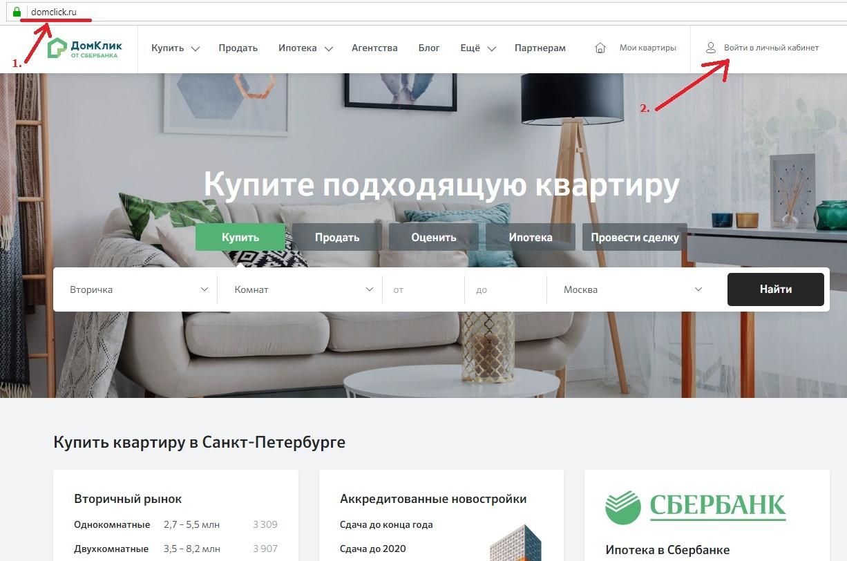 Вход в личный кабинет в ДомКлик с сайта domclick.ru
