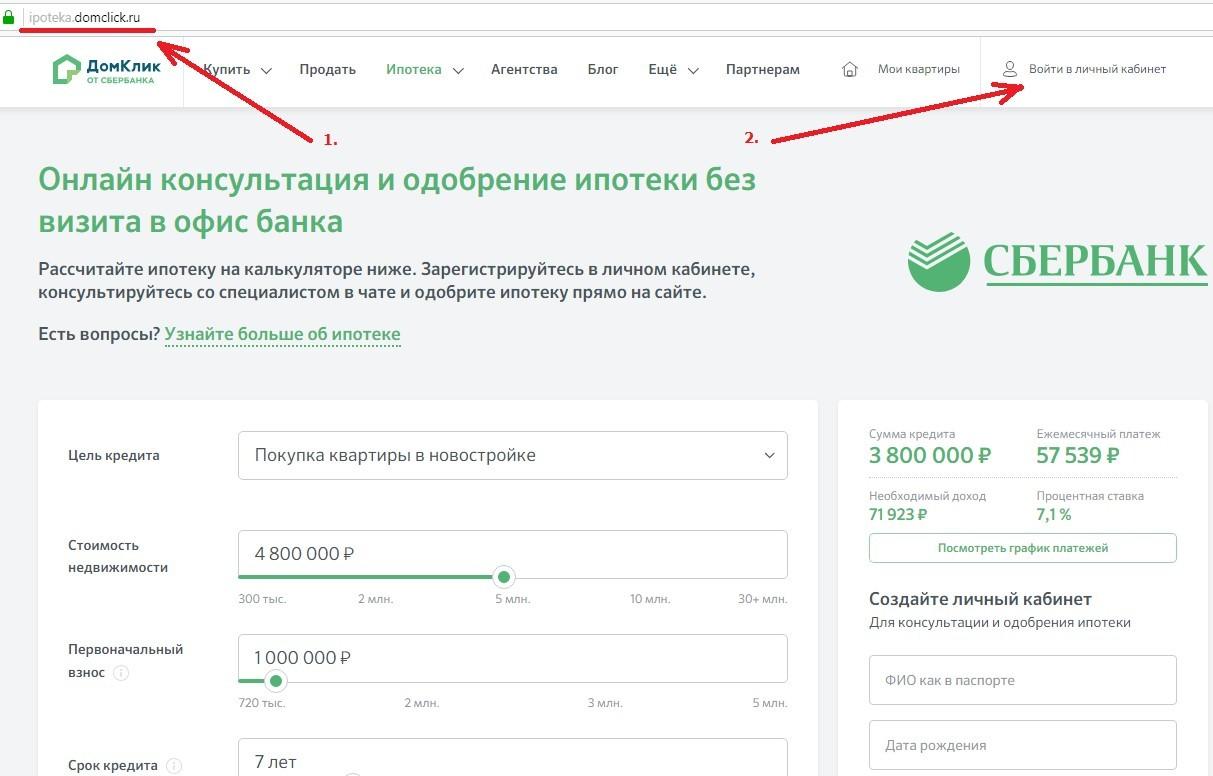 Вход в личный кабинет в ДомКлик со страницы ipoteka.domclick.ru