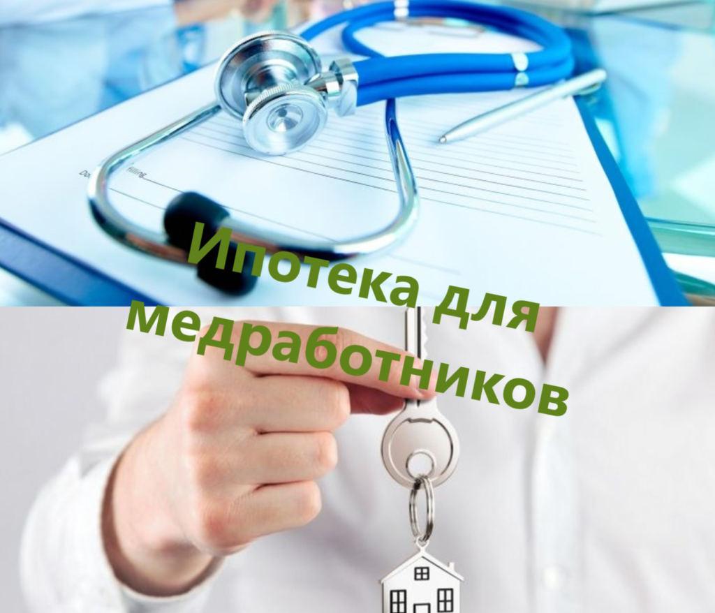Изображение - Что такое ипотека для бюджетников в 2019 году medrabotnik-ipoteka-1024x878