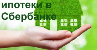 страхование ипотеки