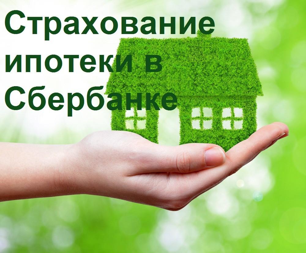 сбербанк страхования дома