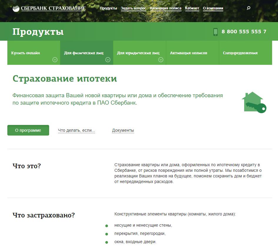 Изображение - Что такое ипотека для бюджетников в 2019 году strahovka