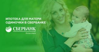 Ипотека для матерей-одиночек