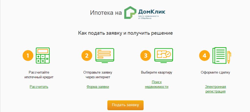 Онлайн-заявка на ДомКлик