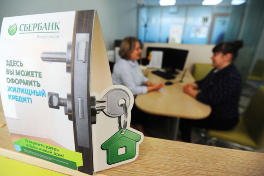 ипотека для инвалидов в Сбербанке
