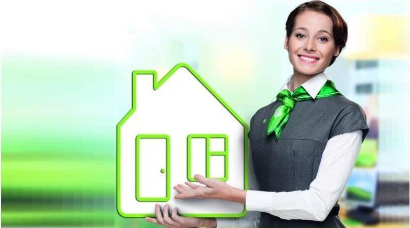 Общие условия ипотеки в Сбербанке