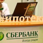 Ипотека без первоначального взноса в Сбербанке — советы потенциальным заемщикам