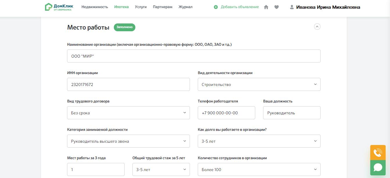 Онлайн подача заявки на кредит: пятый этап