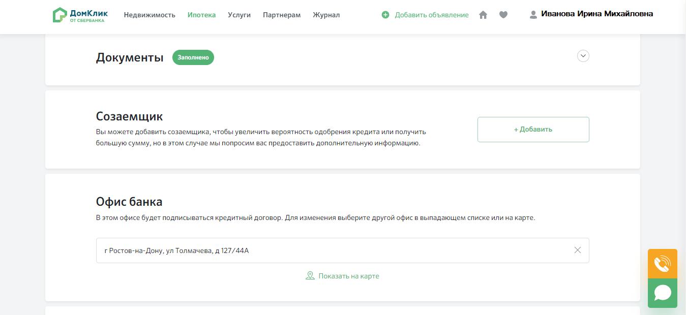 Заключительный этап онлайн-заявки