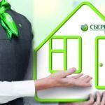 Анкета на ипотеку в Сбербанке — способы подачи заявки на ипотечный кредит и образец анкеты