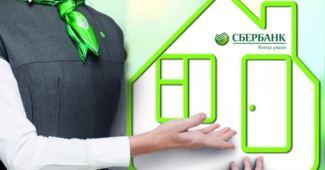 Подаем заявление в Сбербанке на ипотеку