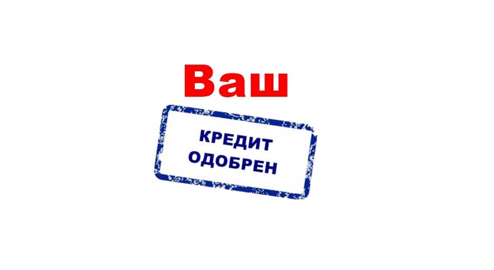 заявка на кредит в сбербанк онлайн ответ сразу официальный сайт деньги нотариально по договору займа симферополь 2020